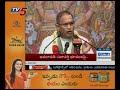 Shrine of Goddess Bhramaraba   Brahmasri Chaganti Koteswara Rao Pravachan #4   TV5 News - Video