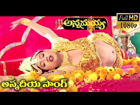 Video Annamayya Video Songs - Asmadeeya - Mohan Babu, Roja ( Full HD ) download in MP3, 3GP, MP4, WEBM, AVI, FLV January 2017