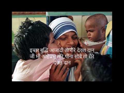 Video mor jiwan prabhu मोर जीवन प्रभू तोके चढ़ाथो तोरे सेवा लागिन . download in MP3, 3GP, MP4, WEBM, AVI, FLV January 2017