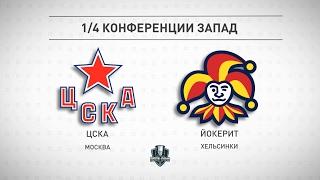 ЦСКА – «Йокерит». Статистическое превью