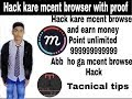 How to get 999999 points in mcent browser without root 1000 % working