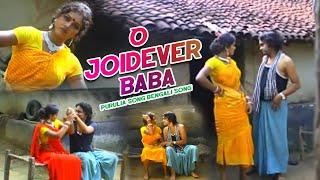 Download Video Bengali Purulia Song - O Joidever Baba | Purulia Video Album - Bouta Jodi MP3 3GP MP4