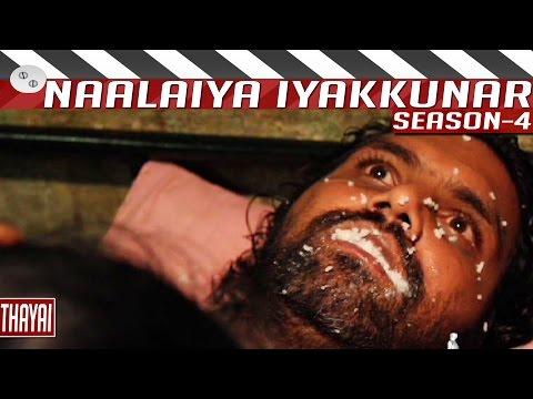 Naalaiya-Iyakkunar-Season-4-Epi-04-Thayai-Directed-by-Imran