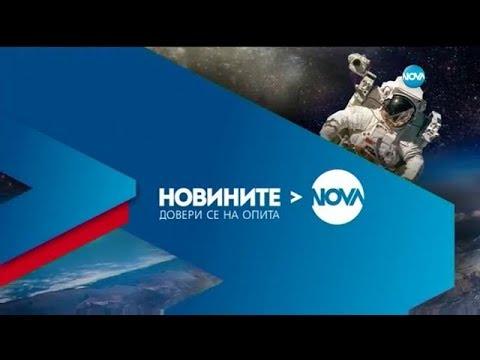 Новините на NОVА (16.05.2018 - централна емисия) - DomaVideo.Ru