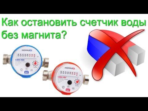 Как остановить счетчик без магнита