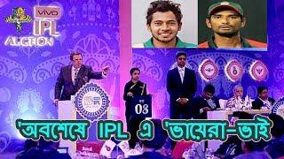 তবে কি আইপিএলে সুযোগ পেলেন মুশফিক-মাহমুদউল্লাহরা ? কোন দলে খেলবেন | IPL Auction 2019
