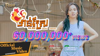 Download Lagu មាន់ស្រែ Man Srae - រ៉ាប៊ី【Official Full MV 2】 Mp3
