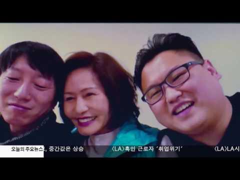 28년 만에 만난 '내 아들'  3.21.17 KBS America News