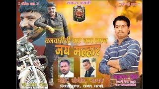 Video Jay Malhar Bhaiyya   Singer Prashant Sagar & Rajan Sarwade download in MP3, 3GP, MP4, WEBM, AVI, FLV January 2017