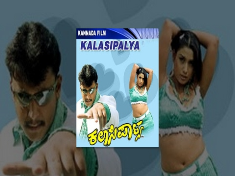 Kalasipalya full kannada movie