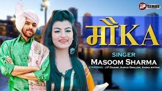 Video MOKA | Masoom Sharma Song | Aarju Dhillon | New Haryanvi Songs Haryanavi 2019 | JP Series Haryanvi download in MP3, 3GP, MP4, WEBM, AVI, FLV January 2017