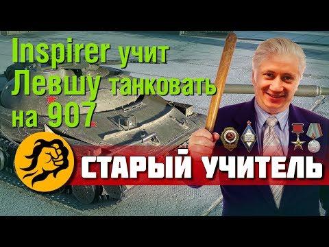 Inspirer учит Левшу танковать на Объект 907 World of Tanks (Старый Учитель) (видео)