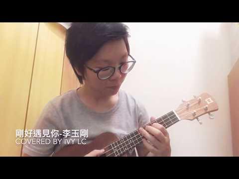 李玉剛-剛好遇見你 Ukulele Cover 烏克麗麗翻唱(Covered by IVY LC)