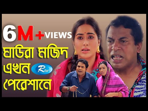 Ghaura Mojid Akhon Pereshane   Mosharraf Korim   Shokh   Eid Special Drama 2017   Rtv