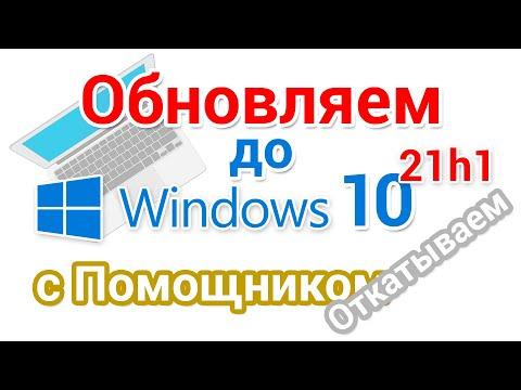 Как обновить Windows 10 до 21h1 с Помощником. Как вернуться к предыдущей версии?