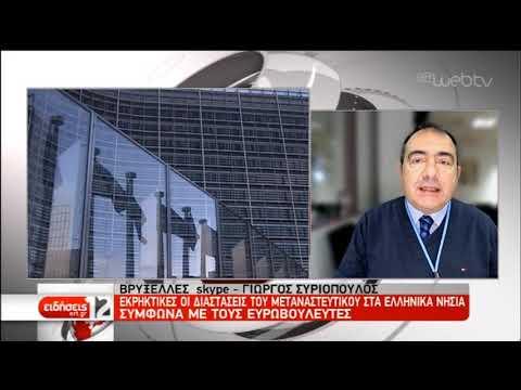 Συζήτηση στο Ευρωκοινοβούλιο- Η κατάσταση στα κέντρα υποδοχής της Ελλάδας | 14/11/19 | ΕΡΤ