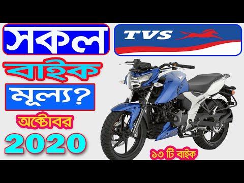 All TVS Bike Update Price in Bangladesh 2020 at October