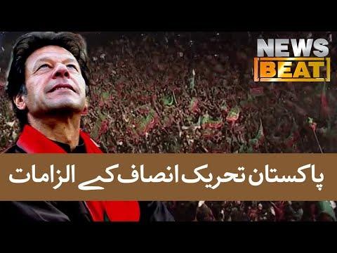 Pakistan Tehreek-e-Insaf Ke ilzamaat   News Beat   SAMAA TV   27 Oct , 2018