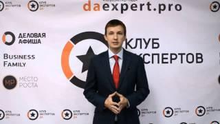 Клуб Экспертов ДА — Андрей Галкин — Галкин Андрей — видео