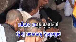 Khmer Classic - (Khmer Buddhist Hymn: Mother's Heart)