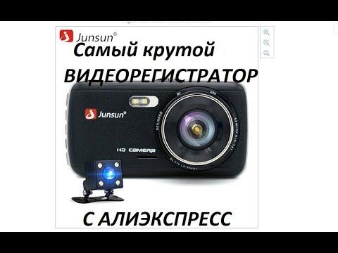 Самый полный обзор лучшего видеорегистратора Junsun 4.0 с АлиЭкспресс. - DomaVideo.Ru