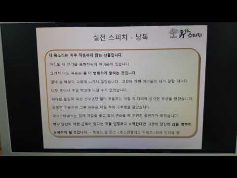 (휴스피치 박민영) 따라하며 배우는 낭독스피치