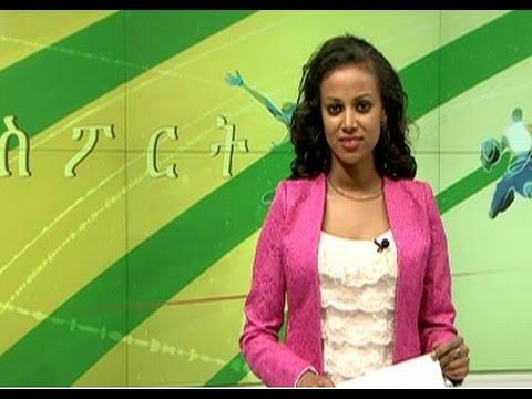 EBC ስፖርት የቀን 7 ሰዓት ዜና…ነሐሴ 26/2008 ዓ.ም