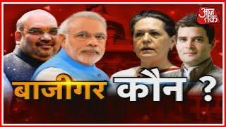 #ResultOnKarnataka जीतकर भी हार सकती है BJP, कांग्रेस ने खेला बड़ा दांव waptubes