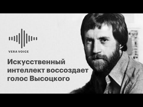 Нейросеть оживила голос Владимира Высоцкого