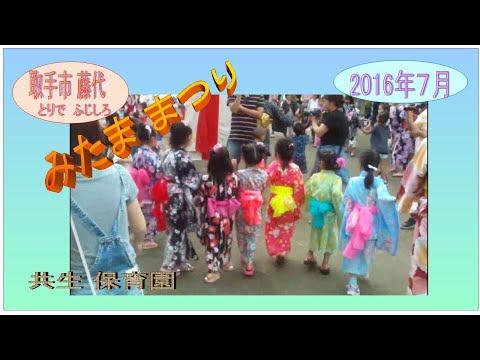 みたままつり・共生保育園2016