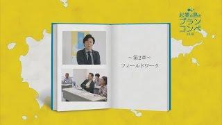 「TJTV」 第8回 【起業の島のプランコンペフィールドワーク】