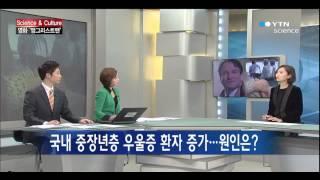 [Science&Culture]영화 '앵그리스트맨'과 노인우울증 / YTN 사이언스