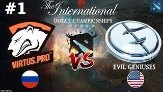 СЕРЬЕЗНЫЙ матч для ВП! | Virtus.Pro vs EG #1 (BO3) | The International 2018