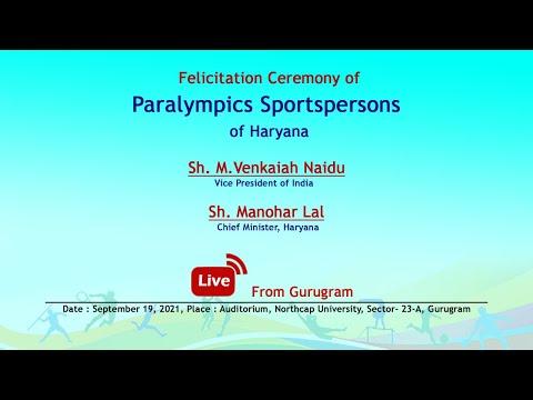 Embedded thumbnail for मुख्यमंत्री श्री मनोहर लाल ने गुरुग्राम में ओलंपिक और पैरालंपिक के प्रतिभागी खिलाड़ियों को सम्मानित किया।(19 सितम्बर, 2021)