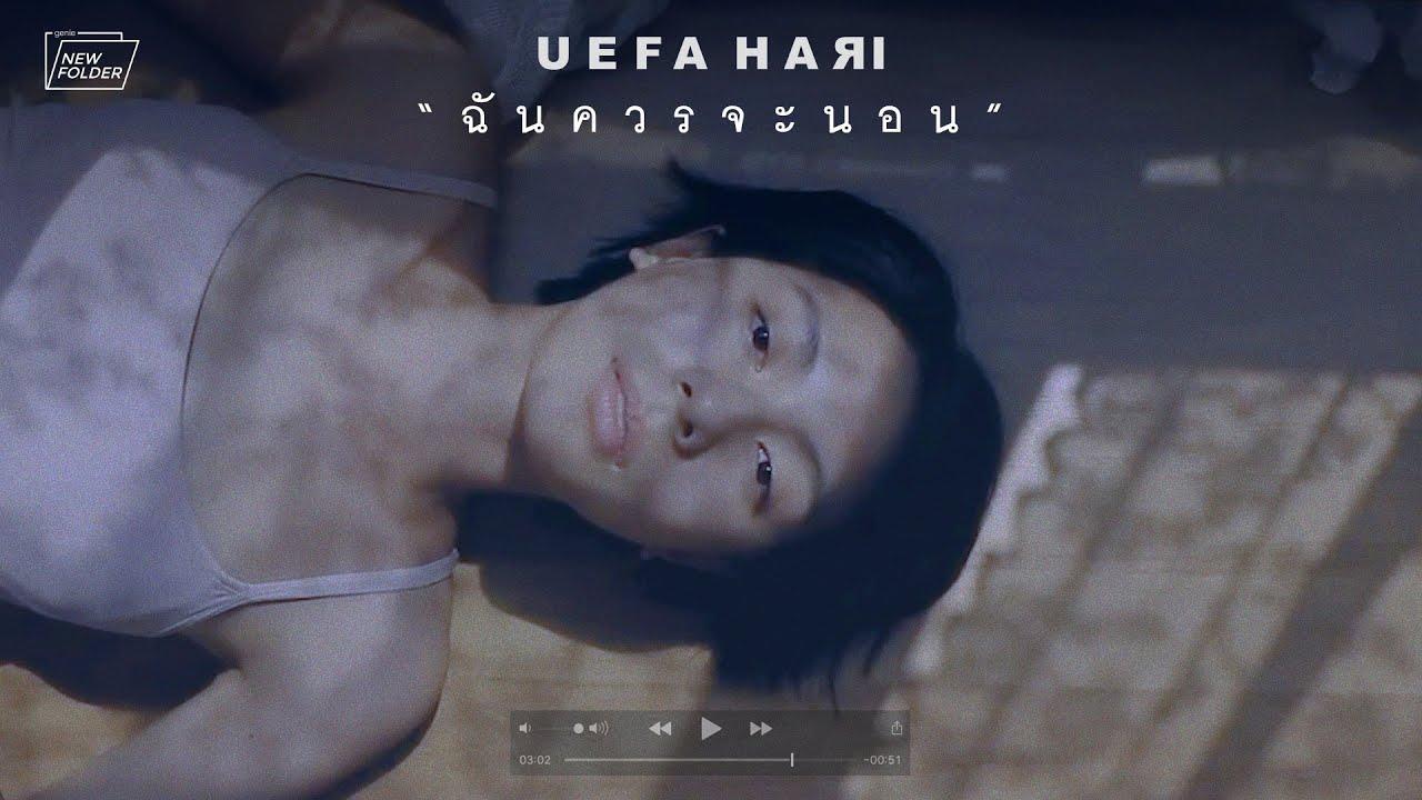 ฉันควรจะนอน - Uefa Hari (genie new folder)「Official MV」