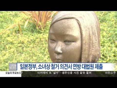 한인사회 소식 2.27.17 KBS America News