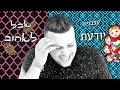 اغاني عبري روعه 2017 أغنية إسرائيلي | Israeli Hebrew Music - Half Russian Half Morrocan | חצי רוסיה