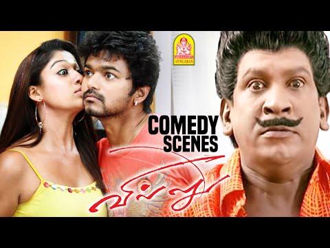 Video Super Hit Vijay comedy Scene from Villu Ayngaran HD Quality download in MP3, 3GP, MP4, WEBM, AVI, FLV January 2017
