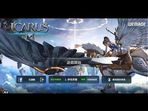《伊卡洛斯M》手機遊戲玩法與攻略教學!