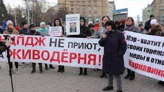 Митинг против живодёрни и коррупции