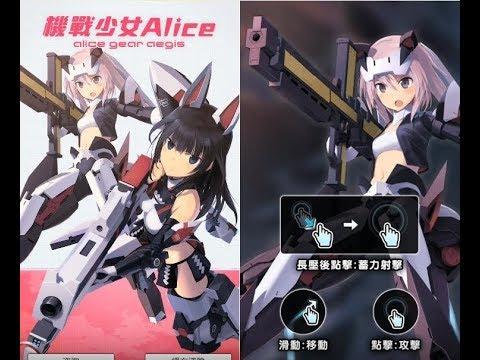 《機戰少女 Alice》手機遊戲玩法與攻略教學!