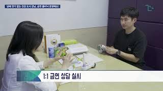 담배 연기 없는 건강 도시 강남, 금연 클리닉 운영해요!