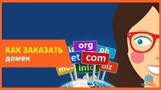 0:00 Подбираем зону для домена.0:20 Поиск свободного домена1:05 Регистрация в биллинг панели2:00 Оформляем домены5:45 Используем бонусы для оплаты6:11 Пополняем счёт для оплаты доменовРегистрация и заказ домена на примере хостинга http://fast-name.ru/?from=youtubeДоступные цены на домены RU и РФ за 99 руб http://fast-name.ru/price.html?from=youtube#tariffБесплатный хостинг при заказе домена http://fast-name.ru/hosting.html?from=youtube#tariff-----------------------------------------------------Приглашаем вас в нашу группу ВКонтакте https://vk.com/reallyhostИ в наш блог http://reallyhost.ru/-----------------------------------------------------