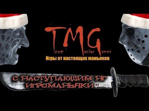 Лучшие игры 2013 года [ТОП 10] - По мнению True Maniac Games