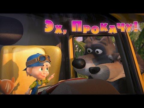 Маша и Медведь - Эх, прокачу! (Трейлер 2) (видео)
