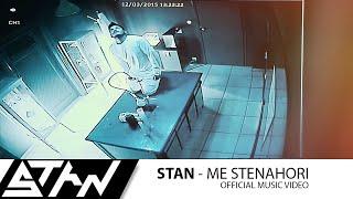 Stan videoklipp Με Στεναχωρεί