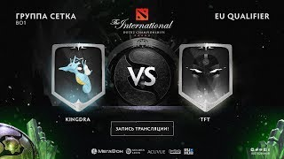Kingdra vs TFT, The International EU QL [Maelstorm, Lum1Sit]
