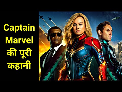 Captain Marvel Movie Explained In HINDI | Captain Marvel Story Explained In HINDI | MCU Movie HINDI