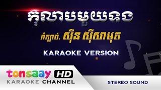Video កុលាបមួយទង - រាំក្បាច់ - ភ្លេងសុទ្ធ [Tonsaay Karaoke] Khmer Instrumental Only MP3, 3GP, MP4, WEBM, AVI, FLV Desember 2017