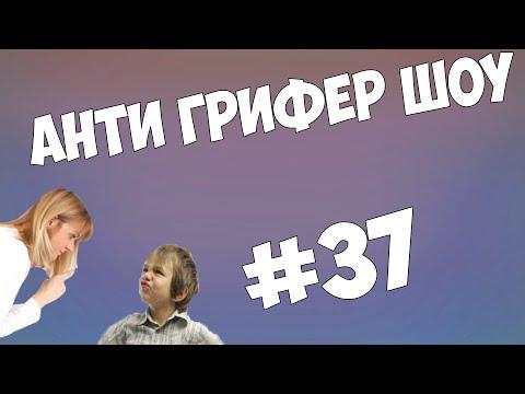 Анти Грифер Шоу | МАМКА ОТЛУПИЛА ШКОЛЬНИКА И ВЫРВАЛА ШНУР | #37